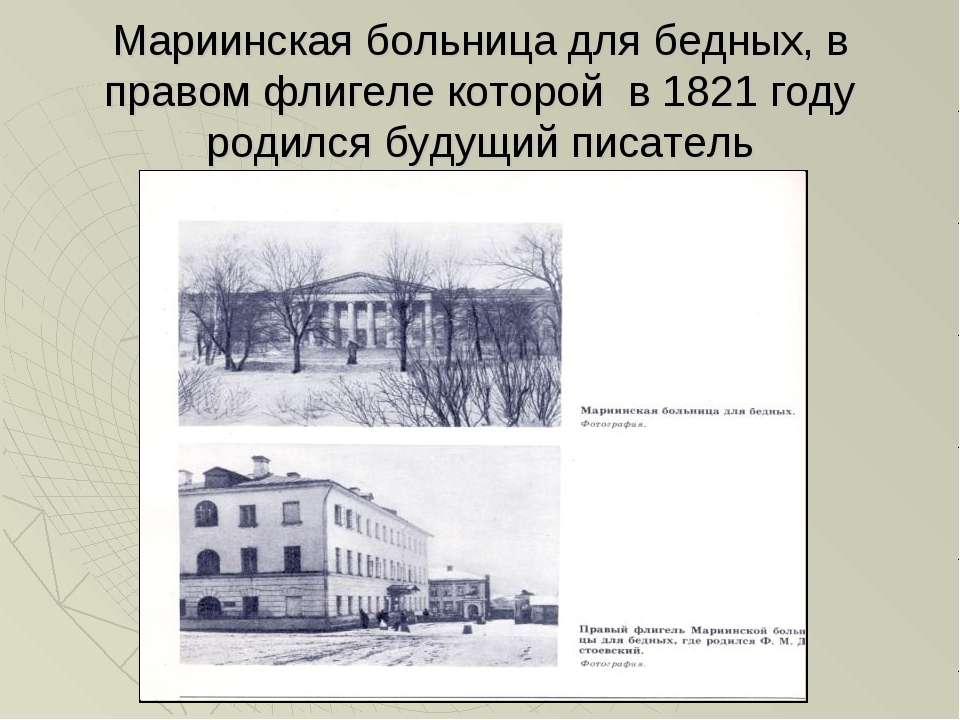 Мариинская больница для бедных, в правом флигеле которой в 1821 году родился ...