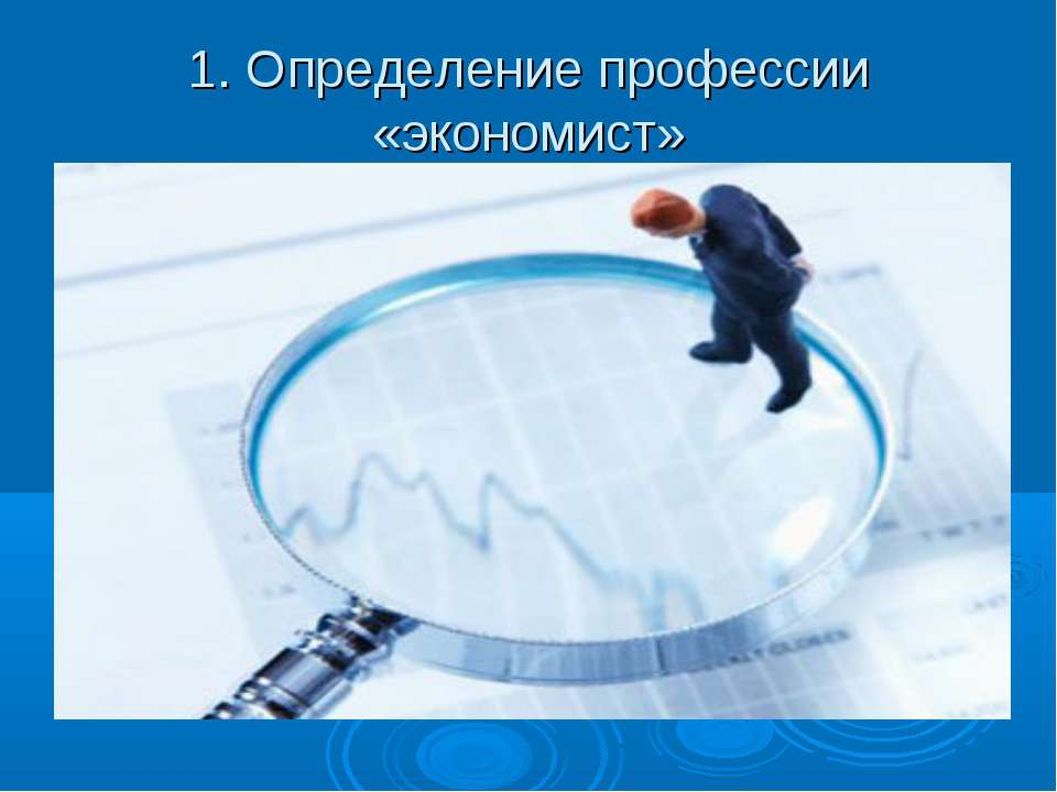 1. Определение профессии «экономист»