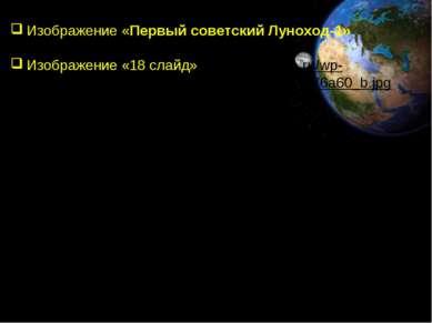 Изображение «Первый советский Луноход-1» http://galspace.spb.ru/index217.file...