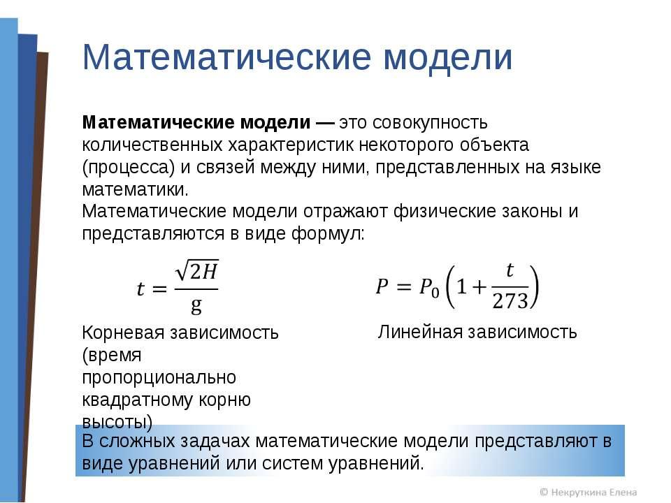 Математические модели Математические модели — это совокупность количественных...