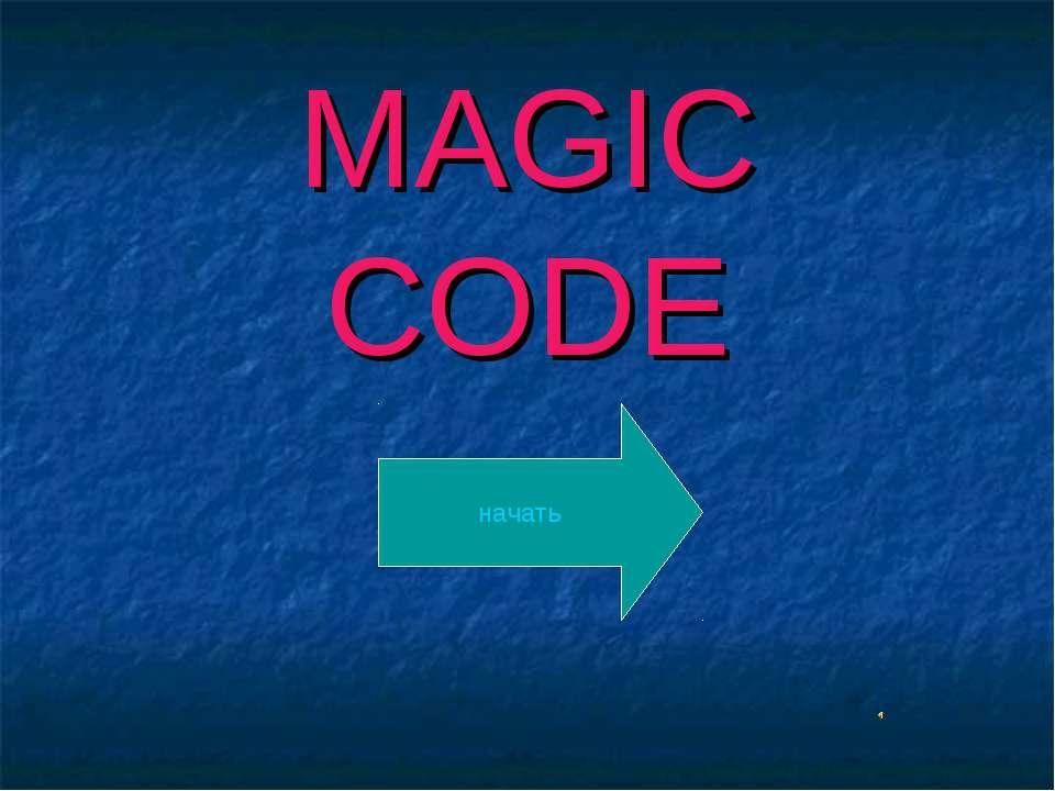 MAGIC CODE начать