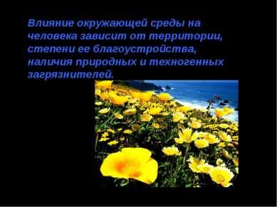 Влияние окружающей среды на человека зависит от территории, степени ее благоу...