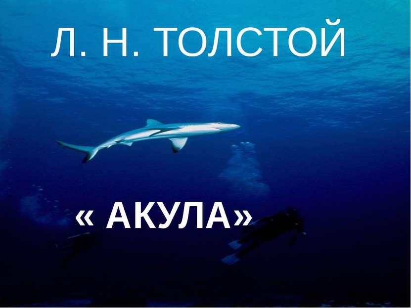 Л. Н. ТОЛСТОЙ « АКУЛА»