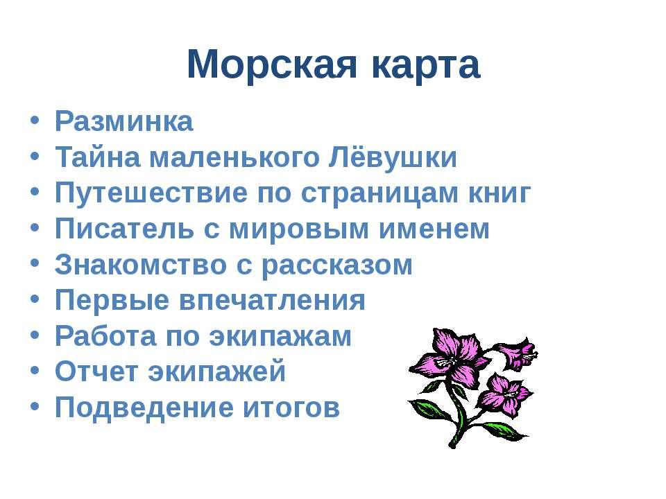 Морская карта Разминка Тайна маленького Лёвушки Путешествие по страницам книг...