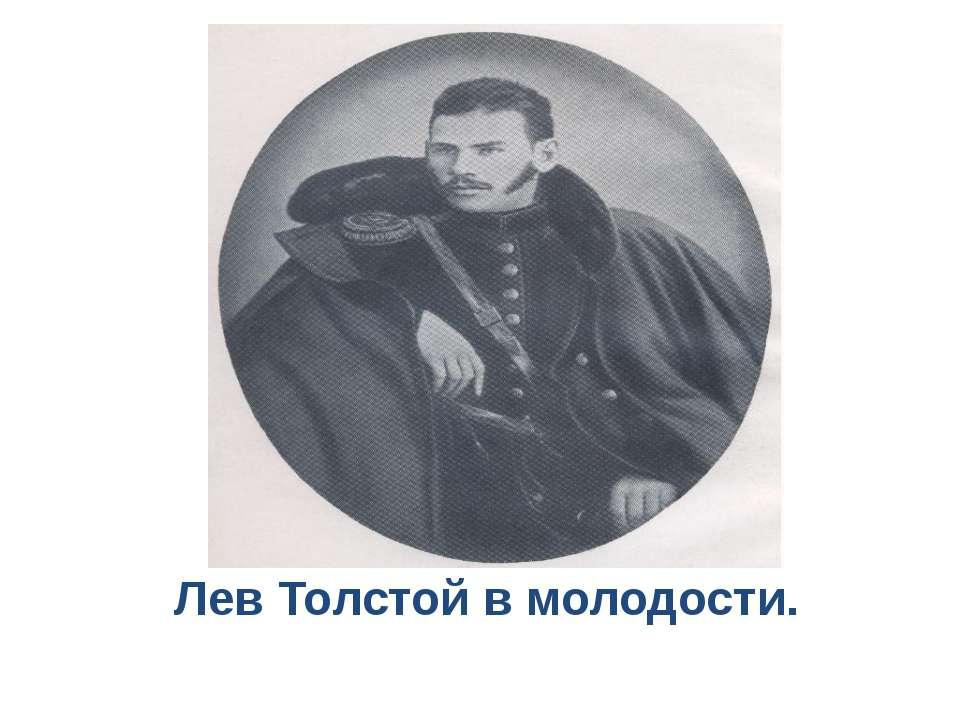 Лев Толстой в молодости.