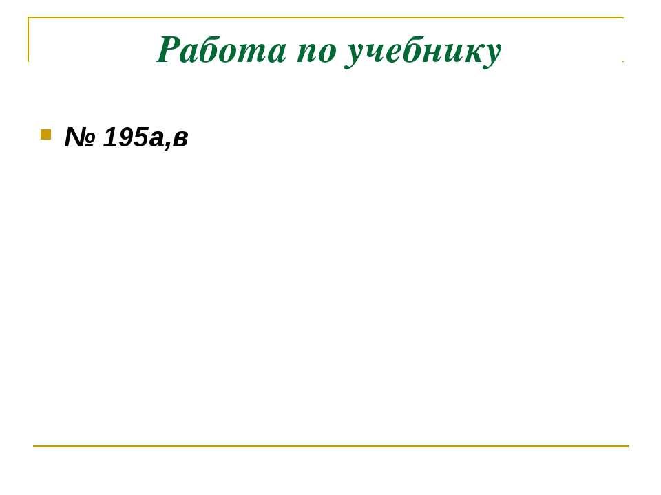 Работа по учебнику № 195а,в