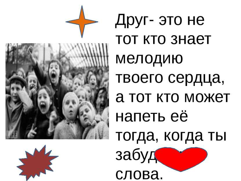 Друг- это не тот кто знает мелодию твоего сердца, а тот кто может напеть её т...