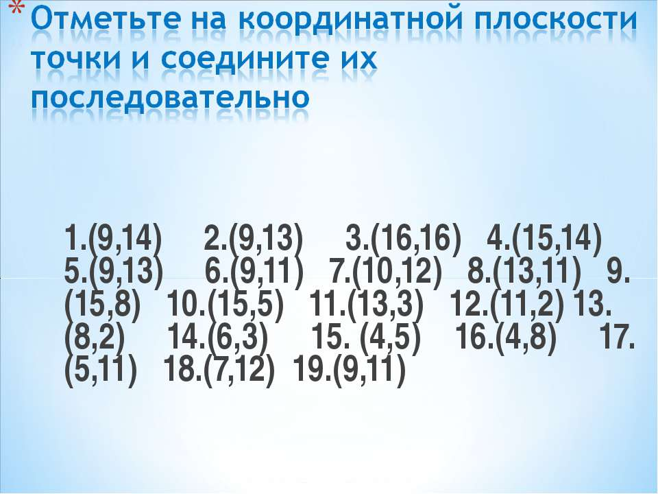 1.(9,14) 2.(9,13) 3.(16,16) 4.(15,14) 5.(9,13) 6.(9,11) 7.(10,12) 8.(13,11) 9...