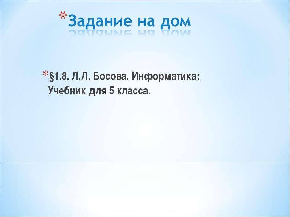 §1.8. Л.Л. Босова. Информатика: Учебник для 5 класса.
