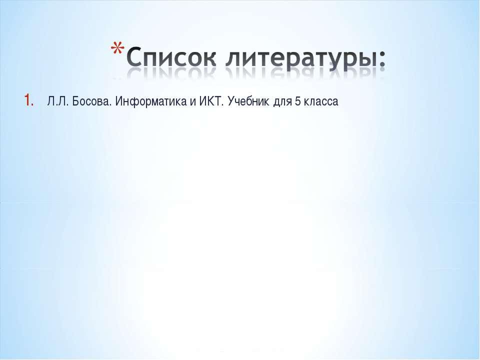 Л.Л. Босова. Информатика и ИКТ. Учебник для 5 класса