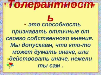 Толерантность - это способность признавать отличные от своего собственного мн...