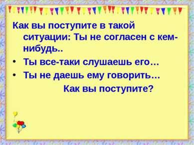 http://aida.ucoz.ru Как вы поступите в такой ситуации: Ты не согласен с кем-н...