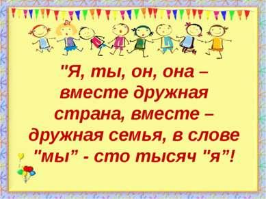 "http://aida.ucoz.ru ""Я, ты, он, она – вместе дружная страна, вместе – дружная..."