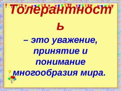 Толерантность – это уважение, принятие и понимание многообразия мира. http://...