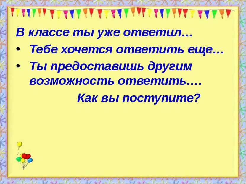 http://aida.ucoz.ru В классе ты уже ответил… Тебе хочется ответить еще… Ты пр...