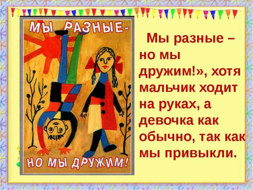 http://aida.ucoz.ru Мы разные – но мы дружим!», хотя мальчик ходит на руках, ...