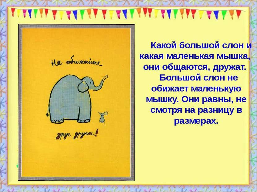 http://aida.ucoz.ru Какой большой слон и какая маленькая мышка, они общаются,...