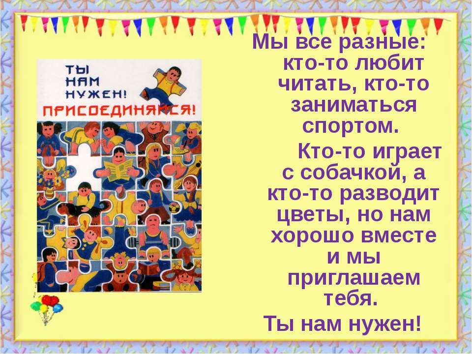 http://aida.ucoz.ru Мы все разные: кто-то любит читать, кто-то заниматься спо...