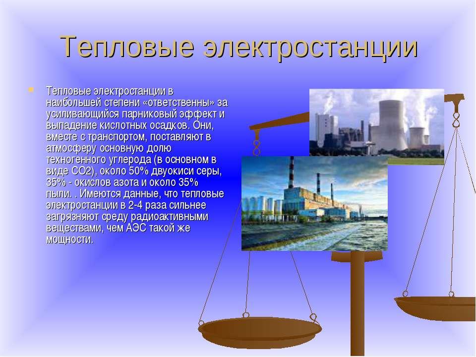Тепловые электростанции Тепловые электростанции в наибольшей степени «ответст...
