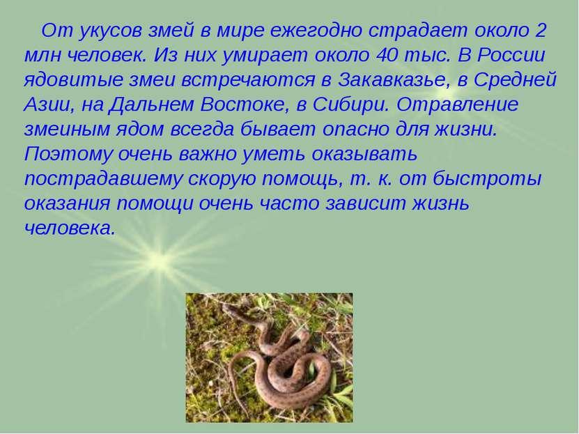 От укусов змей в мире ежегодно страдает около 2 млн человек. Из них умирает о...