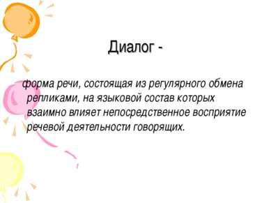 Диалог - форма речи, состоящая из регулярного обмена репликами, на языковой с...