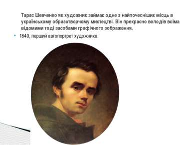 1840, перший автопортрет художника. Тарас Шевченко як художник займає одне з ...