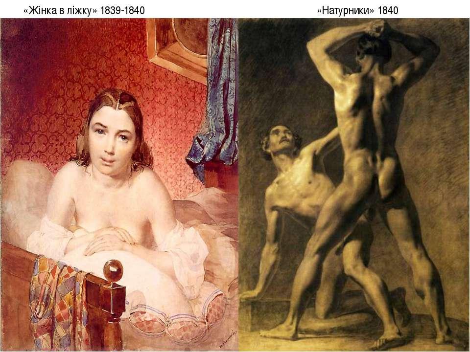 «Жінка в ліжку» 1839-1840 «Натурники» 1840