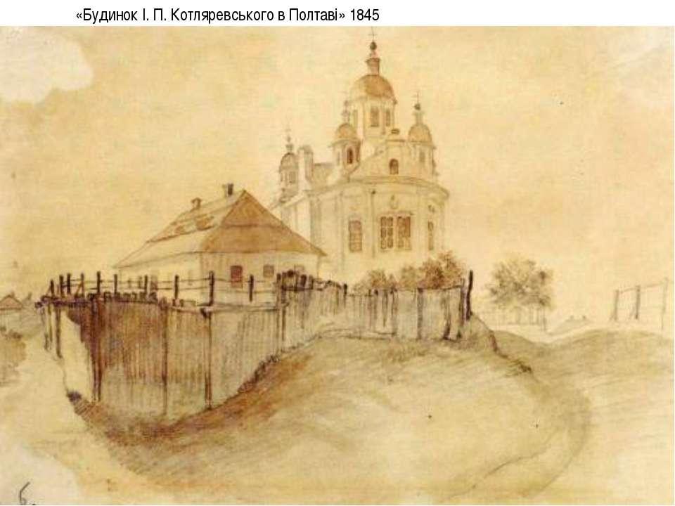 «Будинок І. П. Котляревського в Полтаві» 1845
