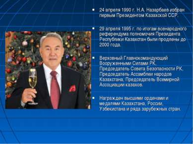 24 апреля 1990 г. Н.А. Назарбаев избран первым Президентом Казахской ССР. 29 ...