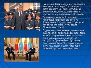 Нурсултана Назарбаева знают, признают и уважают во всем мире. С его именем св...