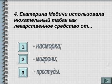 1 2 3 4. Екатерина Медичи использовала нюхательный табак как лекарственное ср...