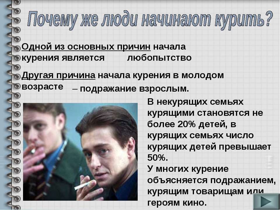 В некурящих семьях курящими становятся не более 20% детей, в курящих семьях ч...