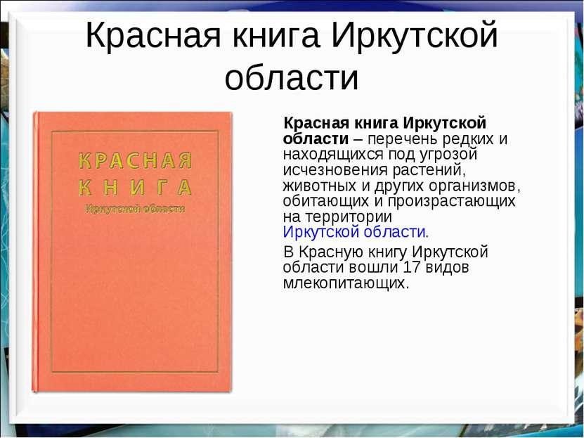 Красная книга Иркутской области Красная книга Иркутской области – перечень ре...