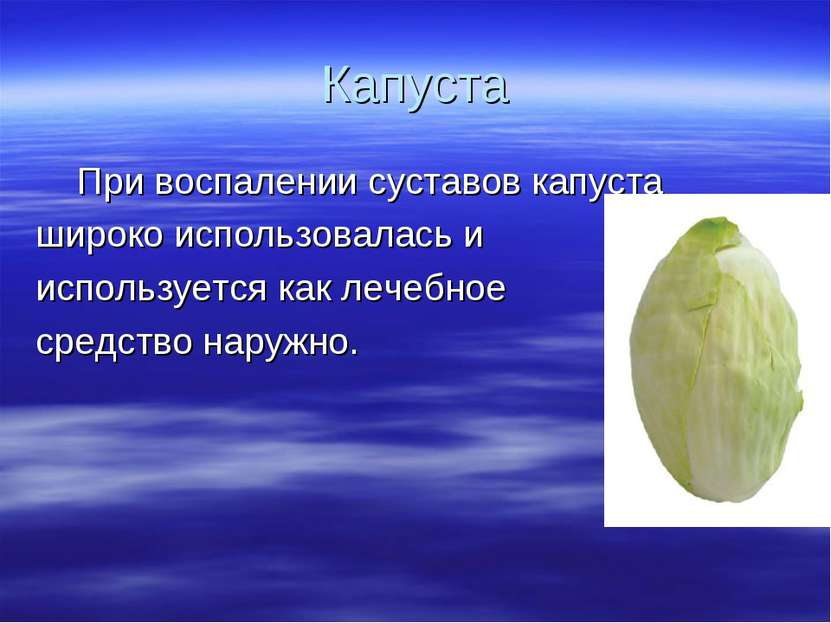 Капуста При воспалении суставов капуста широко использовалась и используется ...