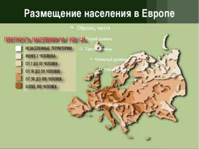 Размещение населения в Европе