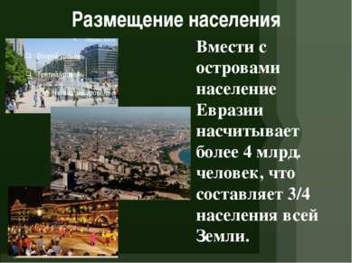 Размещение населения Вмести с островами население Евразии насчитывает более 4...