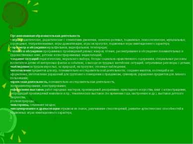 Организованная образовательная деятельность • игры дидактические, дидактическ...