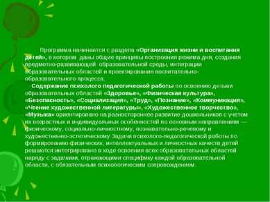 Программа начинается с раздела «Организация жизни и воспитания детей», в кото...