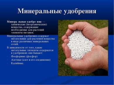 Минеральные удобрения Минера льные удобре ния — химические (неорганические) в...