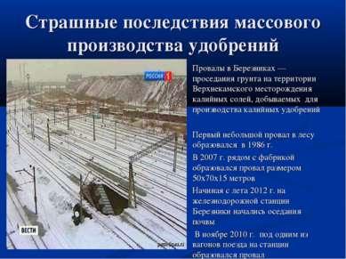 Страшные последствия массового производства удобрений Провалы в Березниках— ...