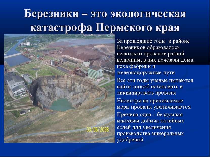 Березники – это экологическая катастрофа Пермского края За прошедшие годы в р...