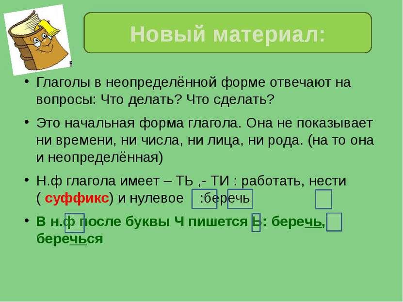 Неопределенная форма глагола (инфинитив) - правила и примеры 9