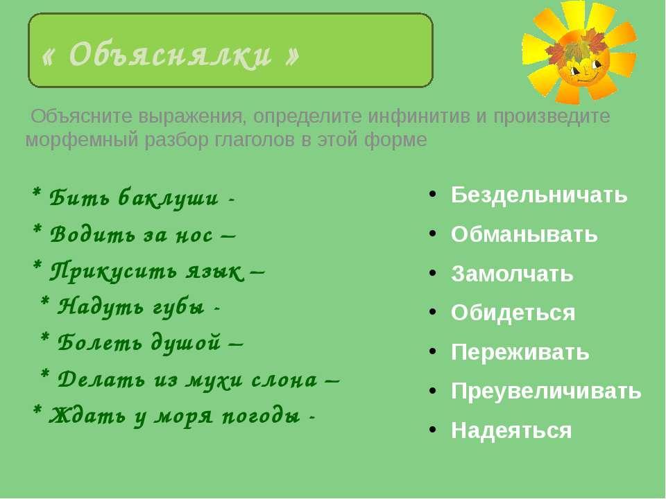 Объясните выражения, определите инфинитив и произведите морфемный разбор глаг...