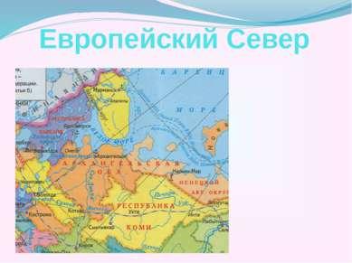 Европейский Север