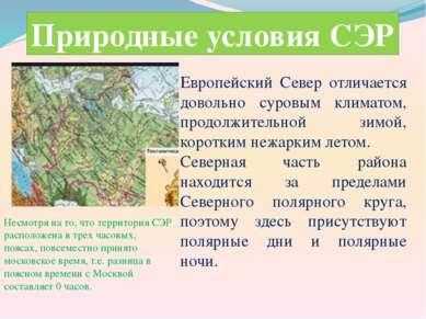 Природные условия СЭР Европейский Север отличается довольно суровым климатом,...