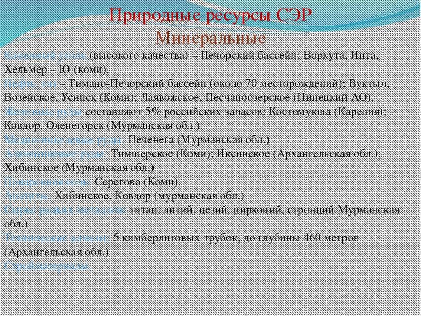 Природные ресурсы СЭР Минеральные Каменный уголь (высокого качества) – Печорс...