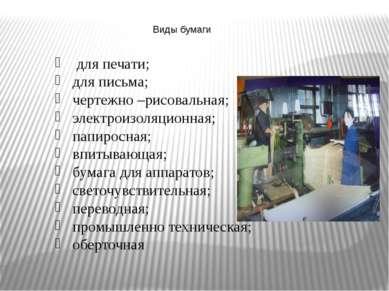 Виды бумаги для печати; для письма; чертежно –рисовальная; электроизоляционна...