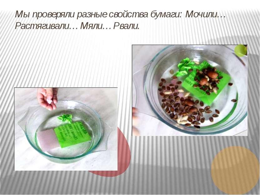 Мы проверяли разные свойства бумаги: Мочили… Растягивали… Мяли… Рвали.