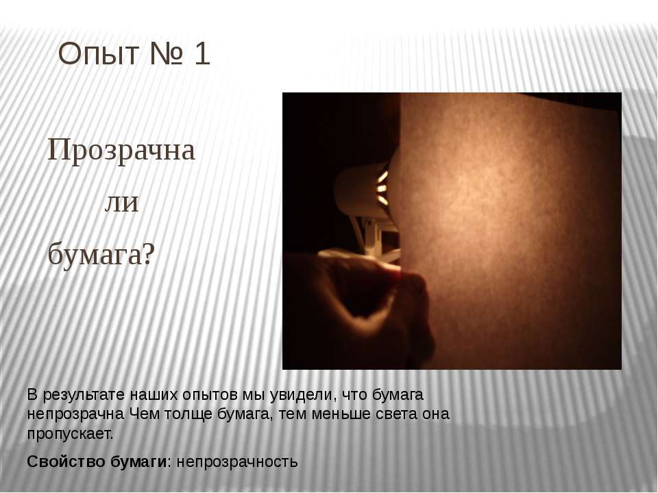 Опыт № 1 Прозрачна ли бумага? В результате наших опытов мы увидели, что бумаг...