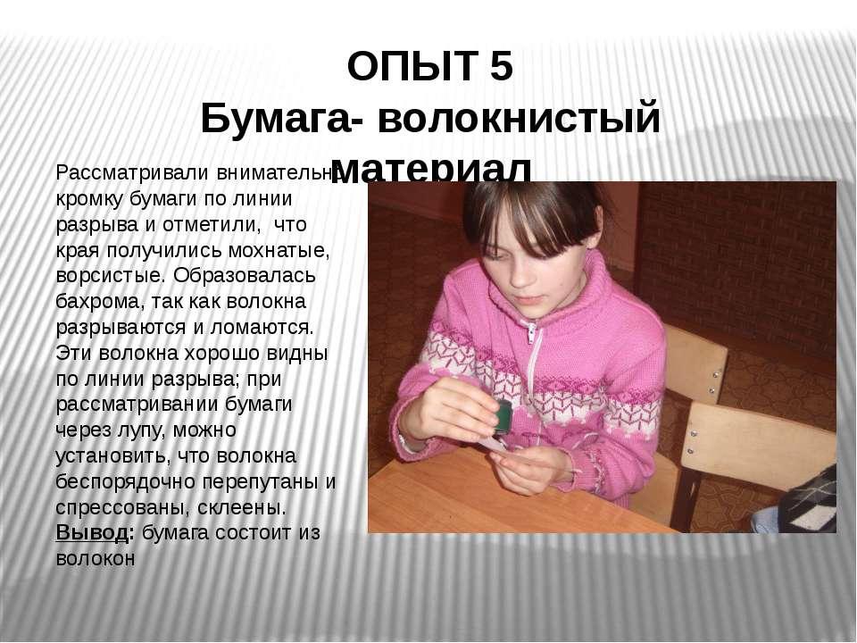 ОПЫТ 5 Бумага- волокнистый материал Рассматривали внимательно кромку бумаги п...